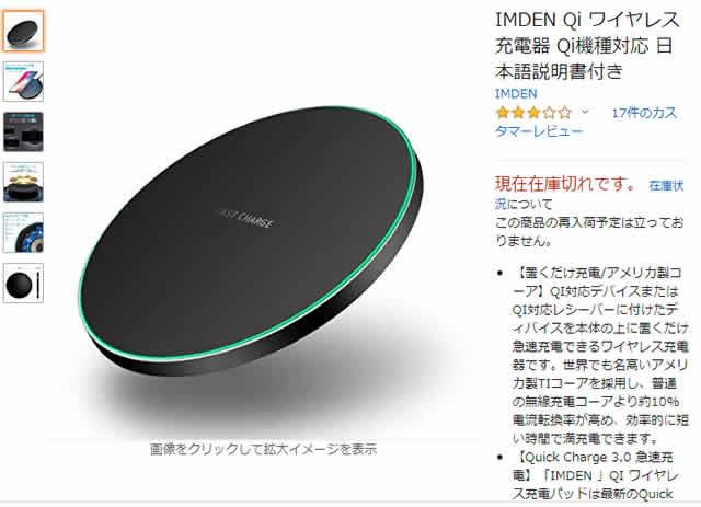 【買っちゃダメ】IMDENワイヤレス充電器Amazonレビューの罠【詐欺】-06