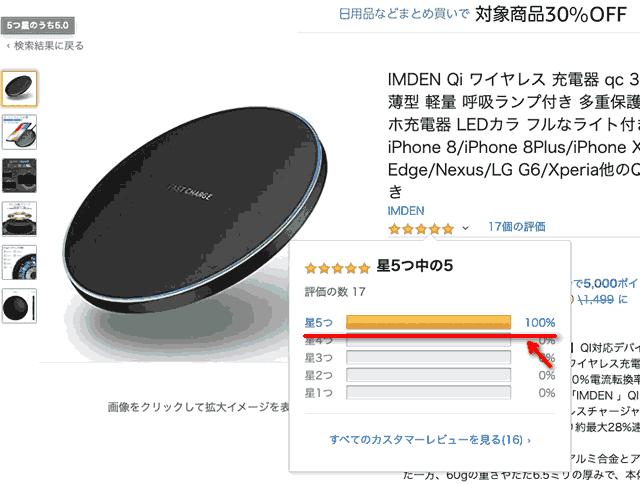 【買っちゃダメ】IMDENワイヤレス充電器Amazonレビューの罠【詐欺】-08