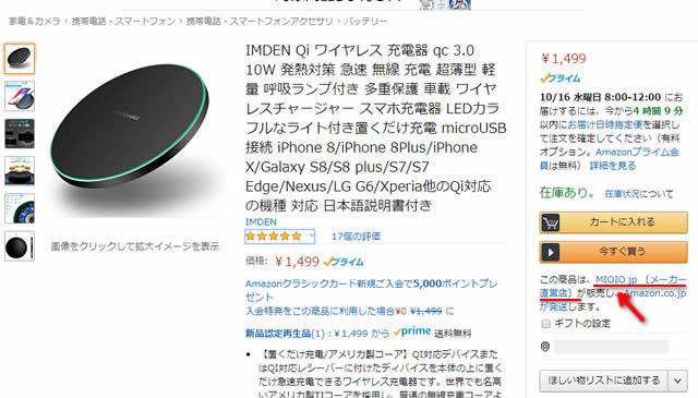 【買っちゃダメ】IMDENワイヤレス充電器Amazonレビューの罠【詐欺】-09