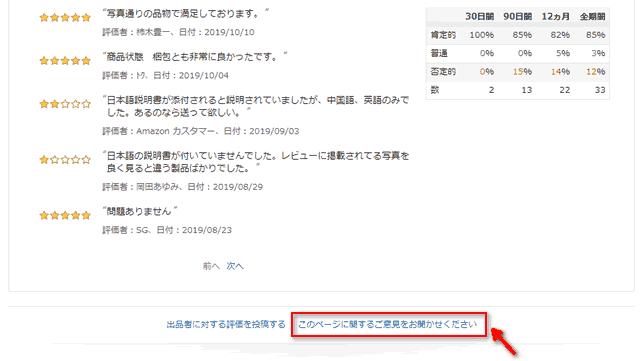 【買っちゃダメ】IMDENワイヤレス充電器Amazonレビューの罠【詐欺】-10