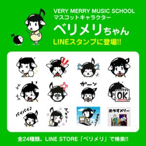 【LINEスタンプ】VMMS公式キャラクター ベリメリちゃん デザイン担当-00
