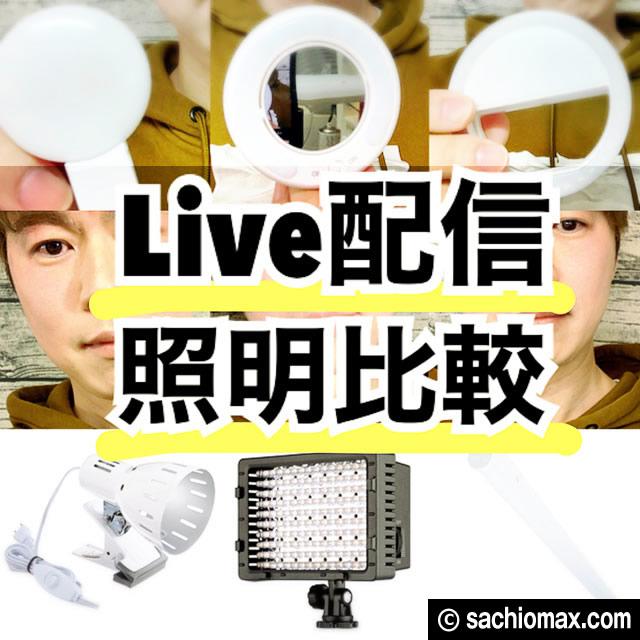 【LIVE配信アプリ】showroom等の配信用LEDライト機材の値段と比較-00