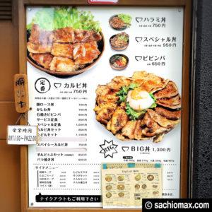 【秋葉原グルメ】ランチなら焼肉丼「たどん」がおすすめ☆キムチ無料-02