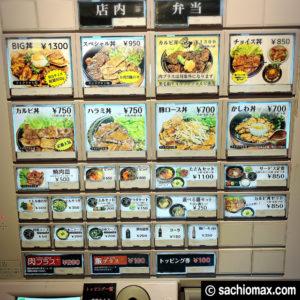 【秋葉原グルメ】ランチなら焼肉丼「たどん」がおすすめ☆キムチ無料-03