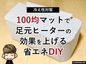 【冷え性対策】100均マットで足元ヒーターの効果を上げる省エネDIY-00