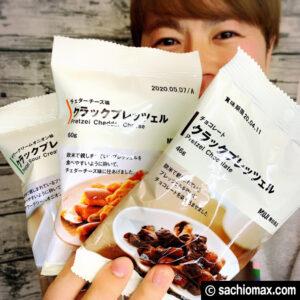 【入手困難】無印良品クラックプレッツェル メープルソルト味が話題-00