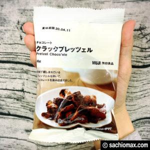 【入手困難】無印良品クラックプレッツェル メープルソルト味が話題-01