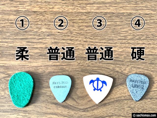 【ウクレレ初心者】ピックの選び方-革・フェルト・複合素材の違い-11