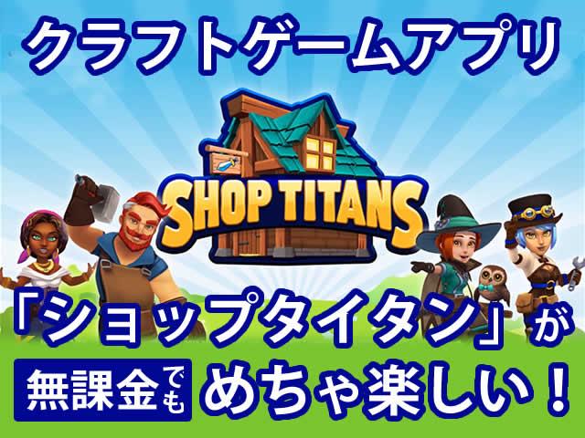 【クラフトゲーム】アプリ「ショップタイタン」が無課金でも楽しいよ-00
