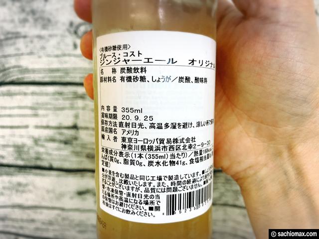 【100%生の生姜】ブルース・コスト ジンジャーエール成城石井で販売-02