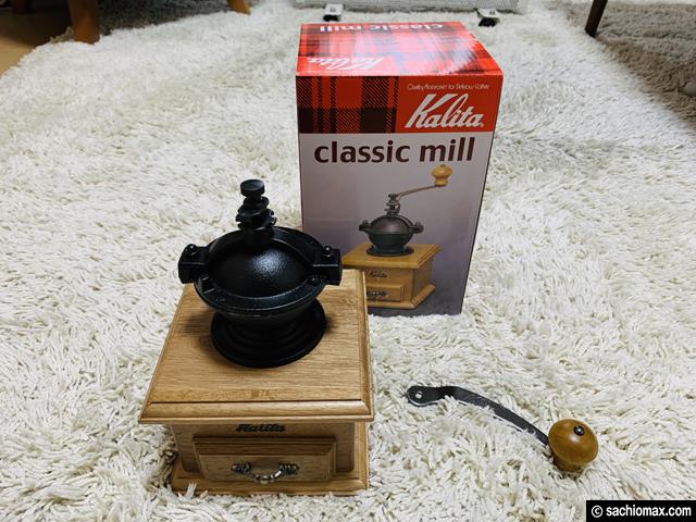 【コーヒー】買ってよかったKalita(カリタ) 手挽きクラシックミル-01
