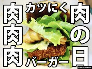 【肉の日】モスの毎月29日限定「にくカツにくバーガー」食べてみた。-00