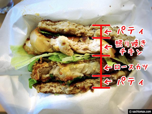【肉の日】モスの毎月29日限定「にくカツにくバーガー」食べてみた。-02