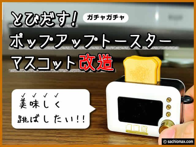 【ガチャ】とびだすポップアップトースターマスコット美味しい使い道-00