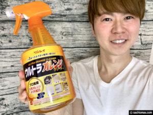 【プロ推奨】超強力洗剤 リンレイ ウルトラオレンジクリーナー口コミ-00