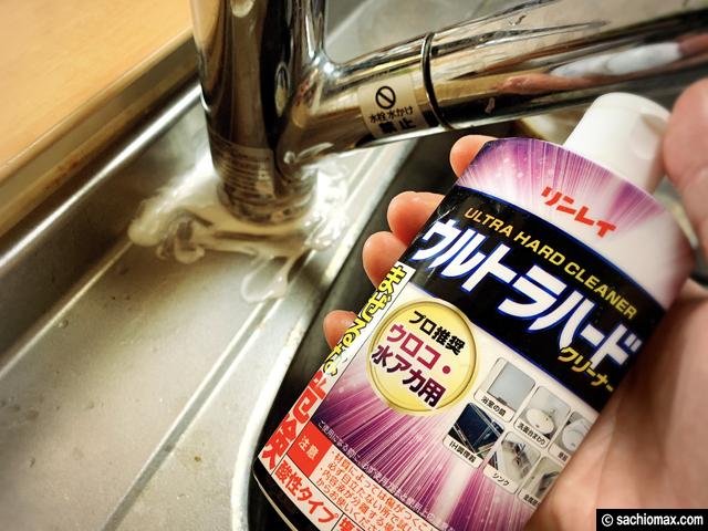 【プロ推奨】超強力洗剤 リンレイ ウルトラオレンジクリーナー口コミ-07