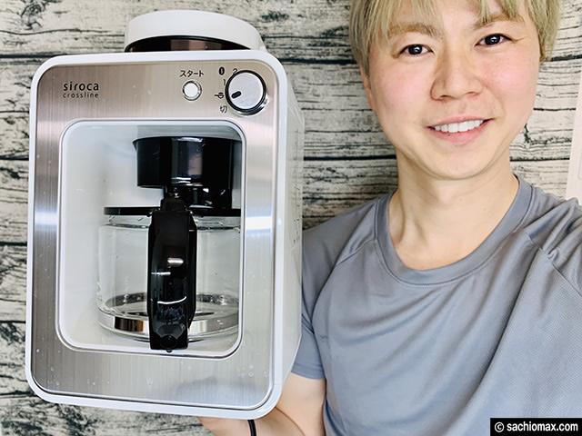 【Siroca/シロカ】全自動コーヒーメーカーSC-A112LX-口コミ-00