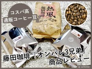 【コスパ通販】藤田珈琲 コーヒー豆「オンパレ3兄弟」がオススメ