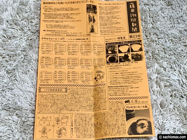 【コスパ通販】藤田珈琲 コーヒー豆「オンパレ3兄弟」がオススメ-02