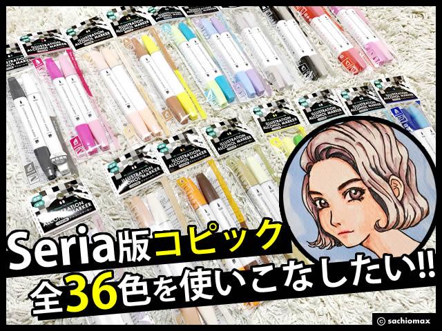 【100均】Seria(セリア)版コピックマーカー全36色を使いこなしたい-00
