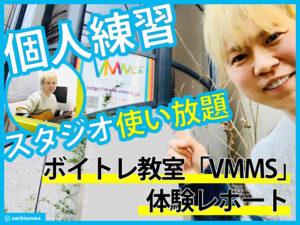 【おすすめ】個人練習スタジオ使い放題のボイトレ教室「VMMS」東京-00