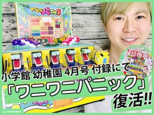 【話題】小学館 幼稚園 4月号ふろくで「ワニワニパニック」復活u-00