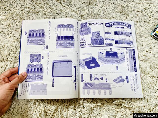 【話題】小学館 幼稚園 4月号ふろくで「ワニワニパニック」復活-03