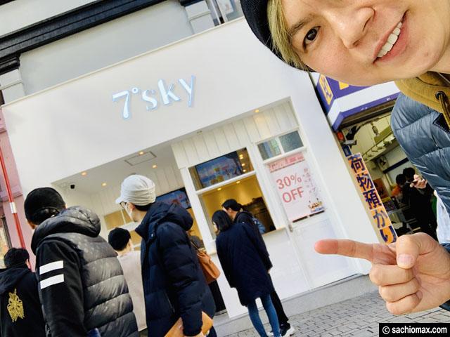 【ジュースバー】タピオカに続くブームの予感「7°sky新宿西口」感想-00