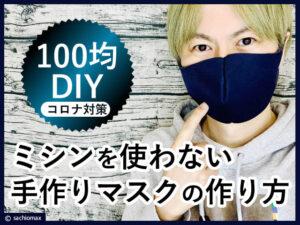 【100均DIY】ミシンを使わない手作りマスクの作り方-コロナ対策-00