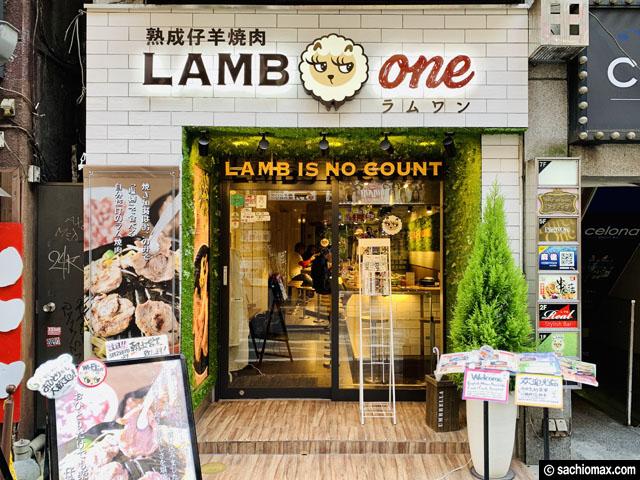 【お一人ジンギスカン】新宿歌舞伎町「ラムワン 」ランチの注意点-01