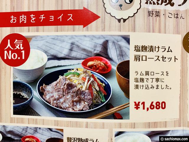 【お一人ジンギスカン】新宿歌舞伎町「ラムワン 」ランチの注意点-03