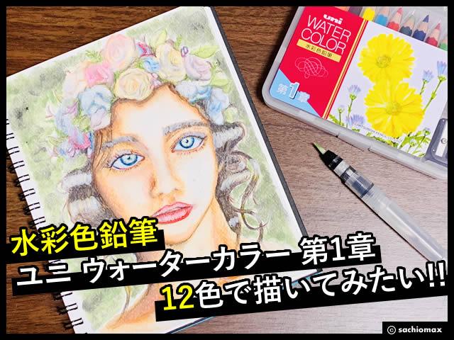 【水彩色鉛筆】ユニウォーターカラーコンパクト12色で描いてみたい-00