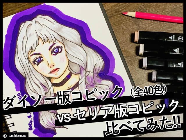 【イラスト】ダイソー版コピックマーカー全種類 vs セリア(使い方)-00