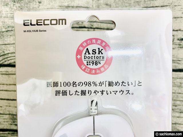 【医師98%が勧めたい】パソコンマウス「エレコムM-XGL 10UB」口コミ-02