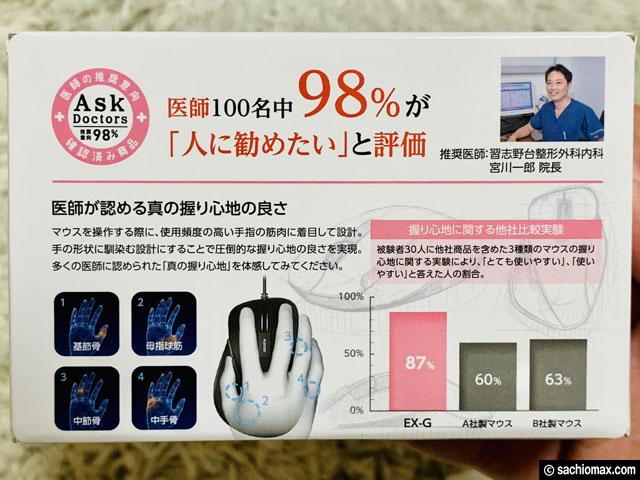 【医師98%が勧めたい】パソコンマウス「エレコムM-XGL 10UB」口コミ-03