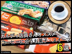 【カルディ】店員さんオススメのコーヒーに合うお菓子・スイーツ6選-00