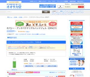 【コロナ対策】手ピカジェルの入荷が待てない!定価で買う方法-01