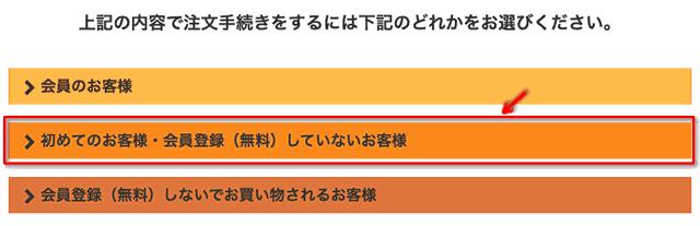 【コロナ対策】手ピカジェルの入荷が待てない!定価で買う方法-05