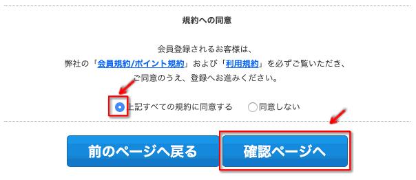 【コロナ対策】手ピカジェルの入荷が待てない!定価で買う方法-06