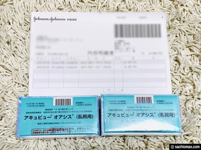【買ってみた】コンタクトレンズは通販が安い?楽天市場(乱視用)-06