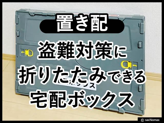 【ヤマト置き配】折りたたみ自作の宅配ボックスの使い方-盗難防止-00