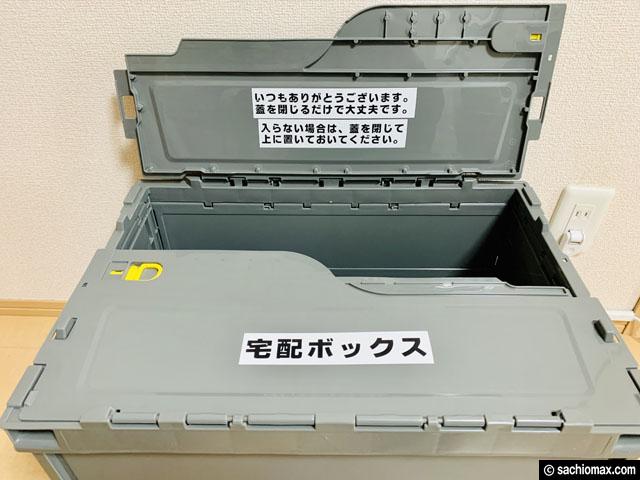 【ヤマト置き配】折りたたみ自作の宅配ボックスの使い方-盗難防止-07