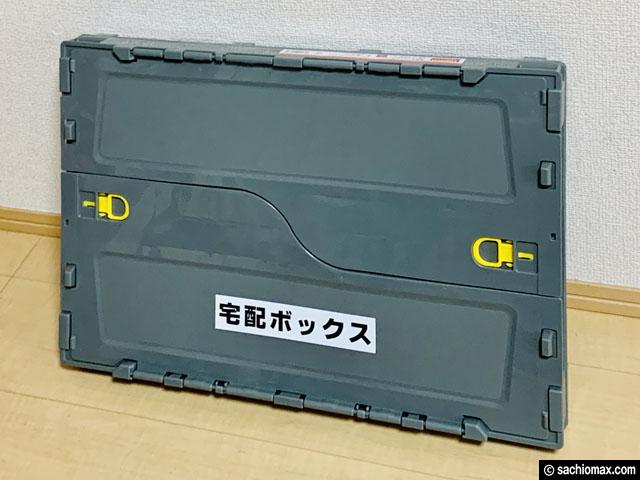【ヤマト置き配】折りたたみ自作の宅配ボックスの使い方-盗難防止-08