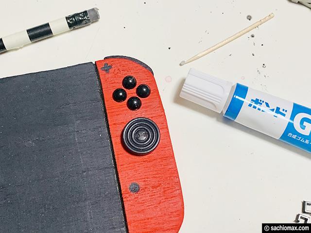 【100均DIY】switch本体と「あつまれ どうぶつの森」の作り方-07