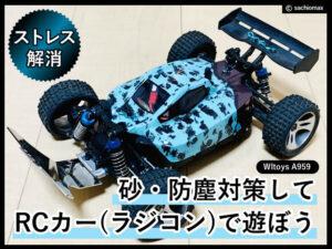 【ストレス解消】砂・防塵対策してRCカー(ラジコン)で遊ぼう-Wltoys-00