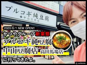 【高田馬場】かつや系列新業態「プルコギ純豆腐 中山豆腐店」感想-00