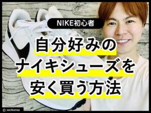 【NIKE初心者】好みのナイキシューズを安く買う方法(メンズ/白)-00