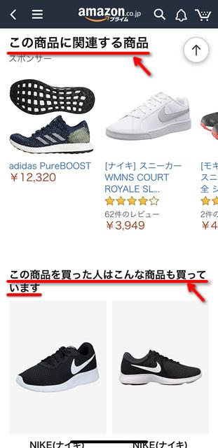 【NIKE初心者】好みのナイキシューズを安く買う方法(メンズ/白)-10