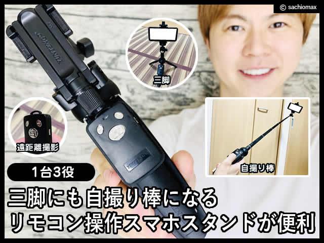 【1台3役】三脚にも自撮り棒になるリモコン操作スマホスタンドが便利-00