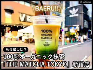 【もう試した?】100%オーガニック抹茶「THE MATCHA TOKYO」新宿店-00